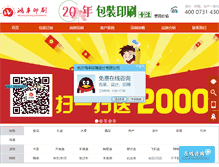 Tablet Preview of 0731csys.com.cn